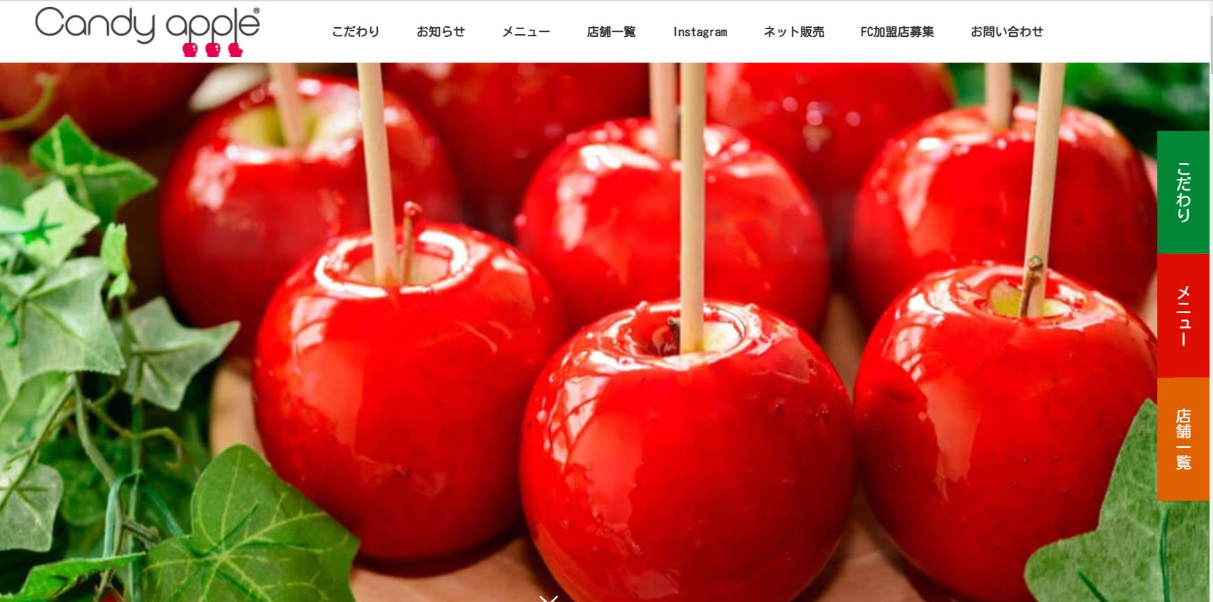 キャンディアップルホームページ