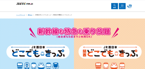 JR西日本どこでも切符